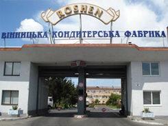 Кондитерская корпорация ROSHEN «ВКФ»
